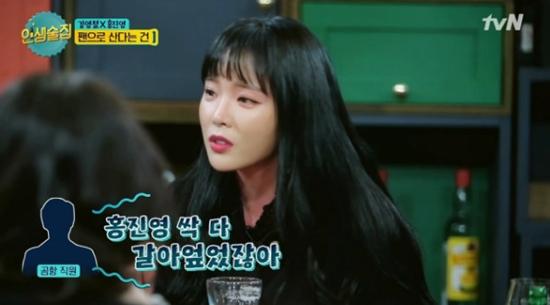 """[인생술집 동영상] 홍진영, 대놓고 욕 들었던 일화 """"내가 앞에 있는데"""""""