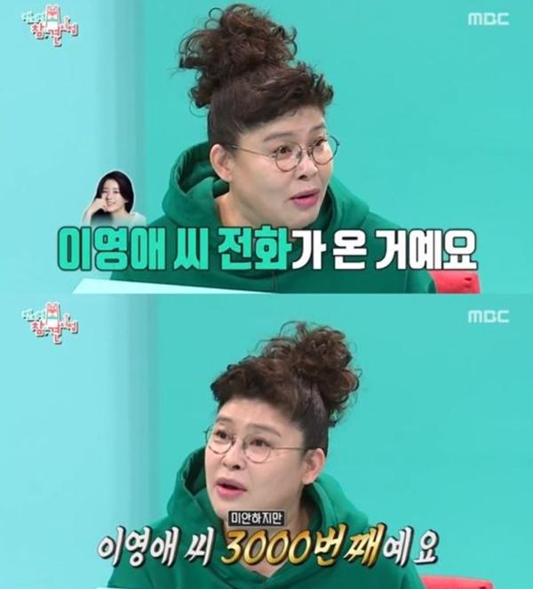 """'전지적 참견 시점' 이영자 """"이영애, 언제 밥 먹자고 전화하더라"""""""