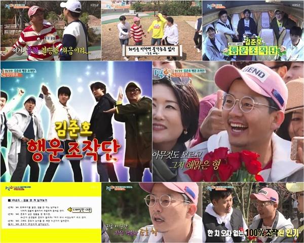 [TV되감기]'1박2일' 멤버 5인x시민 함께한 '김준호 행운조작단'..시청률 12%
