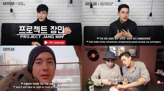 `어서와` 측 ¨유튜버 장민 시즌2 첫 호스트스페인 친구들 韓방문¨공식