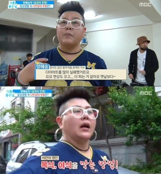 """양혜승 요요 고백, """"현재 97kg...지방흡입까지 했지만 더 쪄"""""""