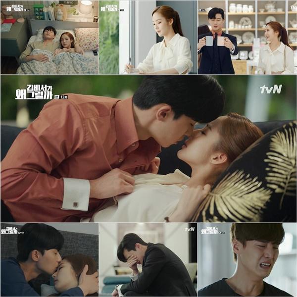 """'김비서가 왜 그럴까' 박서준-박민영, """"오늘 밤을, 그냥 보내고 싶지가 않아"""" 리본 풀었다"""