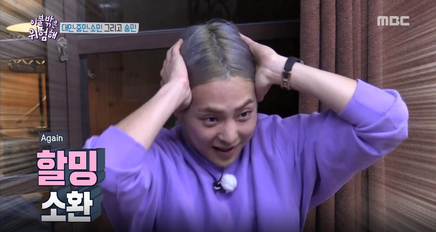 '이불 밖은 위험해' 시우민 늦게 합류한 송민호에 '갑분띄' 매력 발산♥