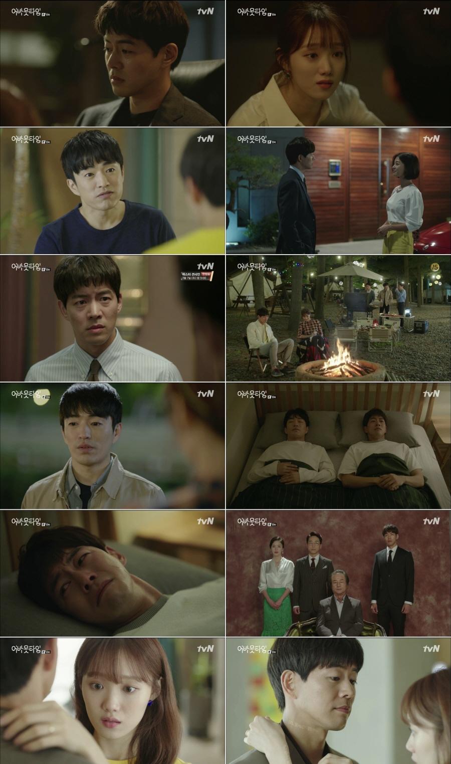 '어바웃타임' 이상윤, 정문성 사망에 오열··· 이성경, 수명시계 맞교환 엔딩 '경악'
