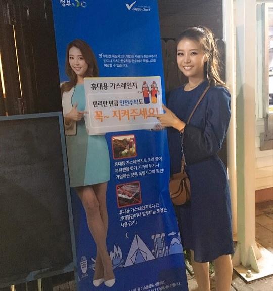 류현진과 열애 배지현 아나운서, 공익광고도 찍었네?