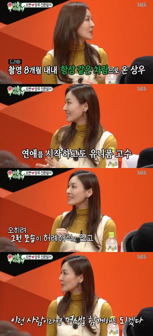 """'미운우리새끼' 김소연 """"이상우, 허례허식 없어 좋았다"""""""