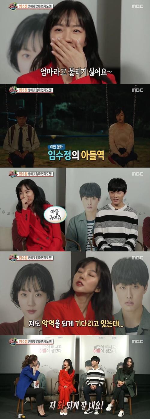 """'섹션TV' 임수정 """"악역 경험 無..기다리고 있다"""""""
