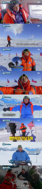 """'정글' 김병만, 남극점 도달 성공 """"세상 끝에 한발로 선 기분"""""""