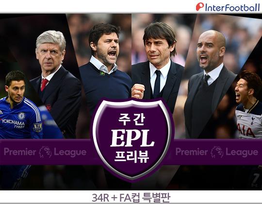 [주간 EPL 프리뷰] 첼시vs토트넘-아스널vs맨시티, 4龍의 전쟁 (FA컵 특별판)