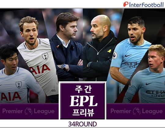 주간 EPL 프리뷰 `3연패` 펩시티 하필 상대가 `14G 무패` 토트넘