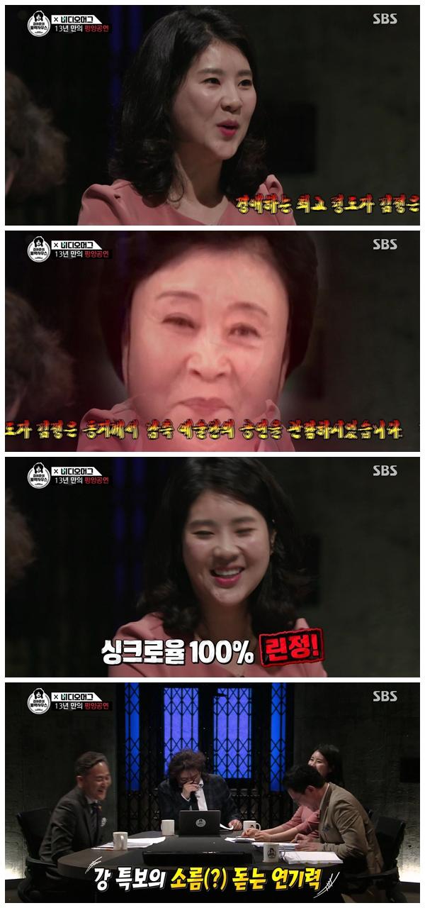 """블랙하우스 강유미, 北 리춘희 빙의…표창원 """"소름돋는 연기력"""""""