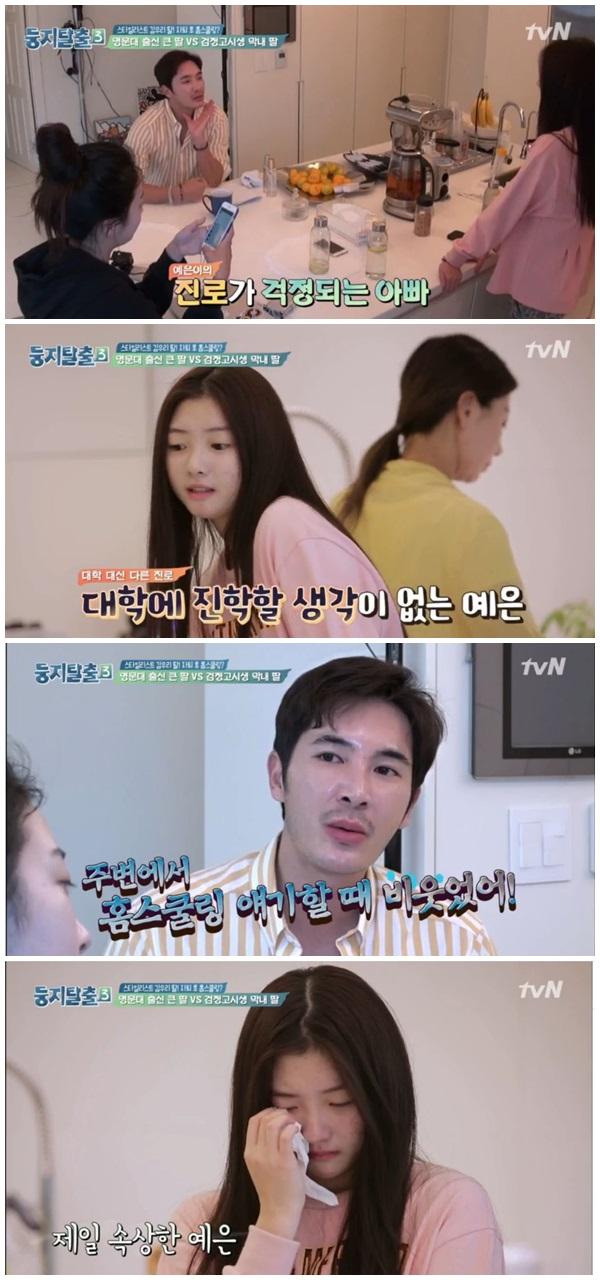 둥지탈출3 김우리, 막내딸과 대학 문제로 미묘한 신경전