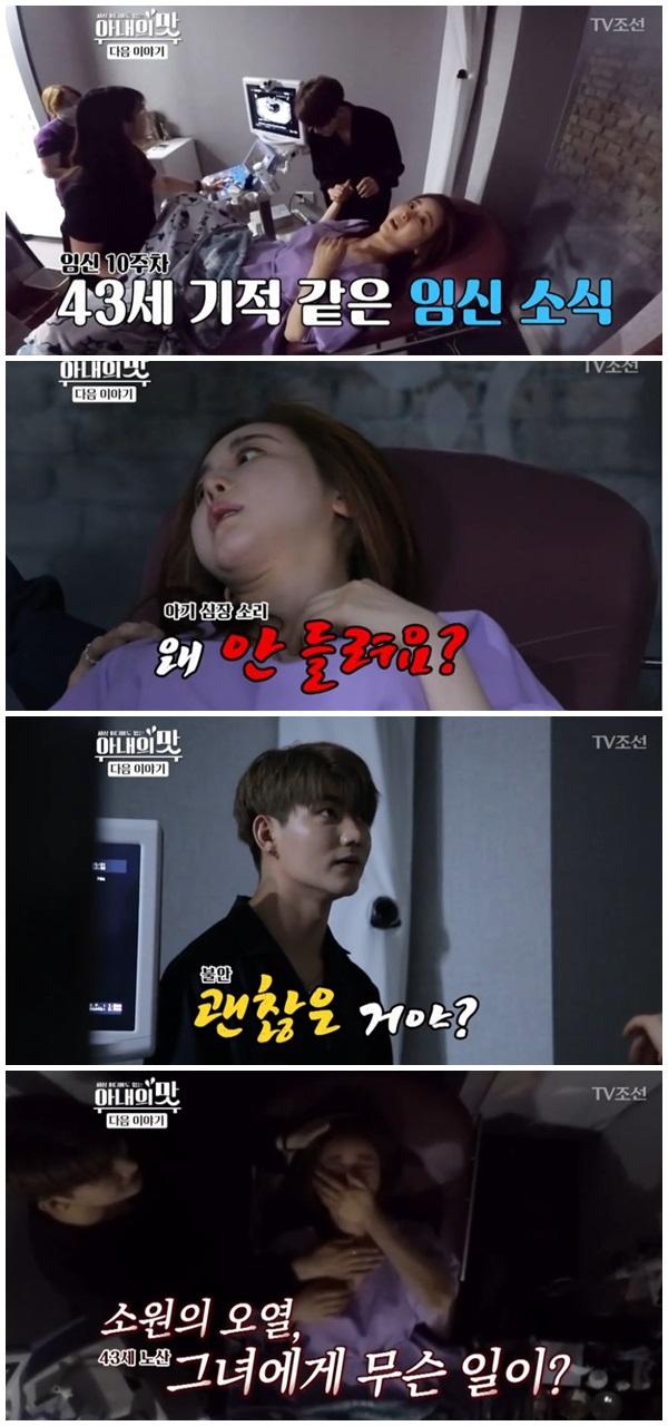 """아내의맛 함소원, 임신 10주차…""""아기 심장 소리 안들려?"""" 오열"""
