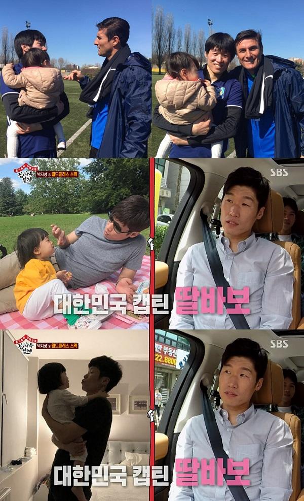 '해버지' 박지성 '연우아버지'로 육아필드에서도 맹활약