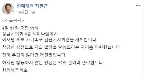 지관근, `이재명 사퇴 촉구` 기자회견… 무슨말 할까