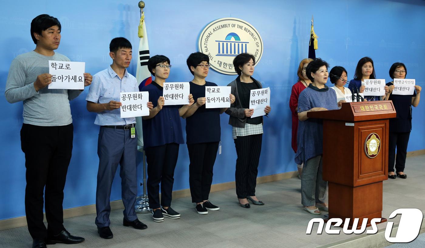 전학연 '학교급식 조리종사원 공무원화 절대 반대'