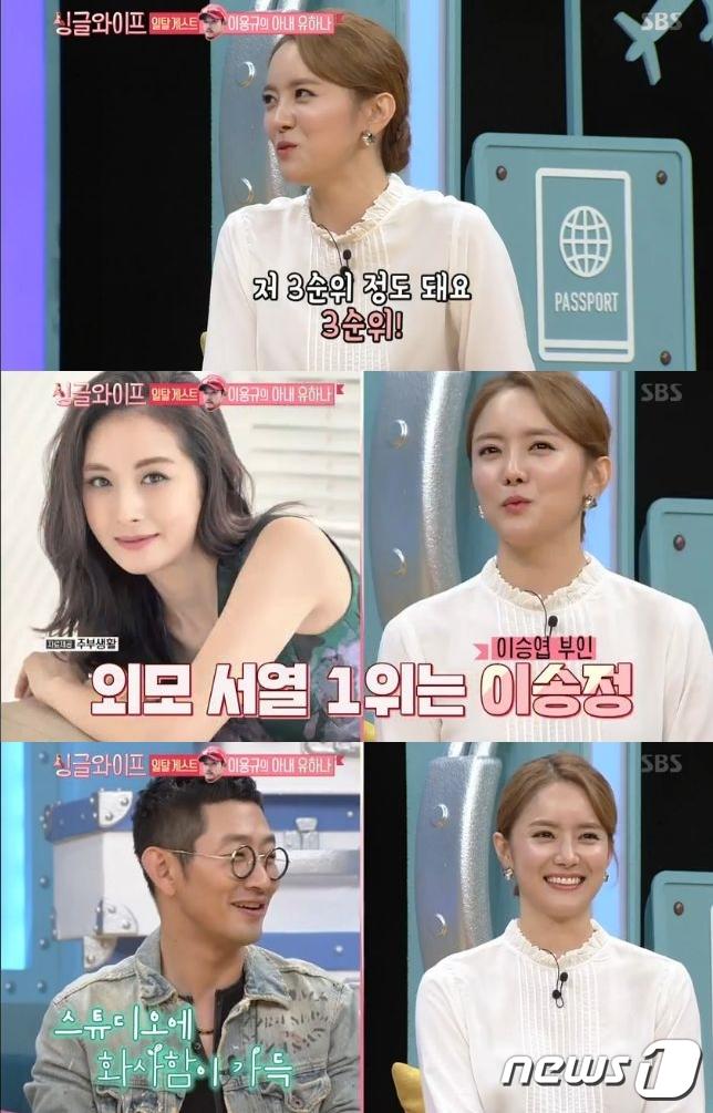"""'싱글와이프' 유하나 """"다시 태어나도 이용규와 결혼할 것"""" 애정 과시"""