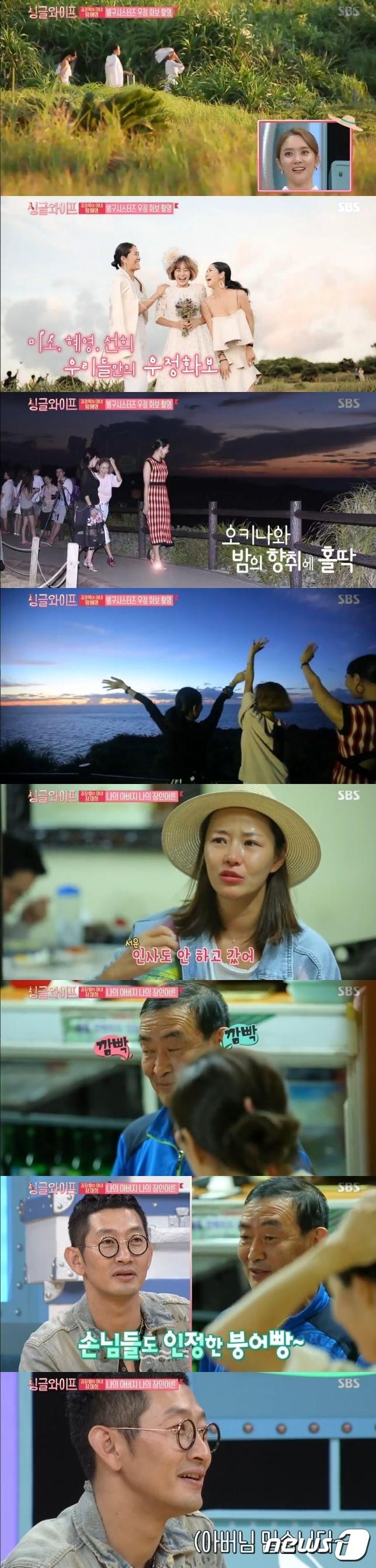 `싱글와이프` 황혜영, 절친들과 오키나와서 우정 화보(종합)