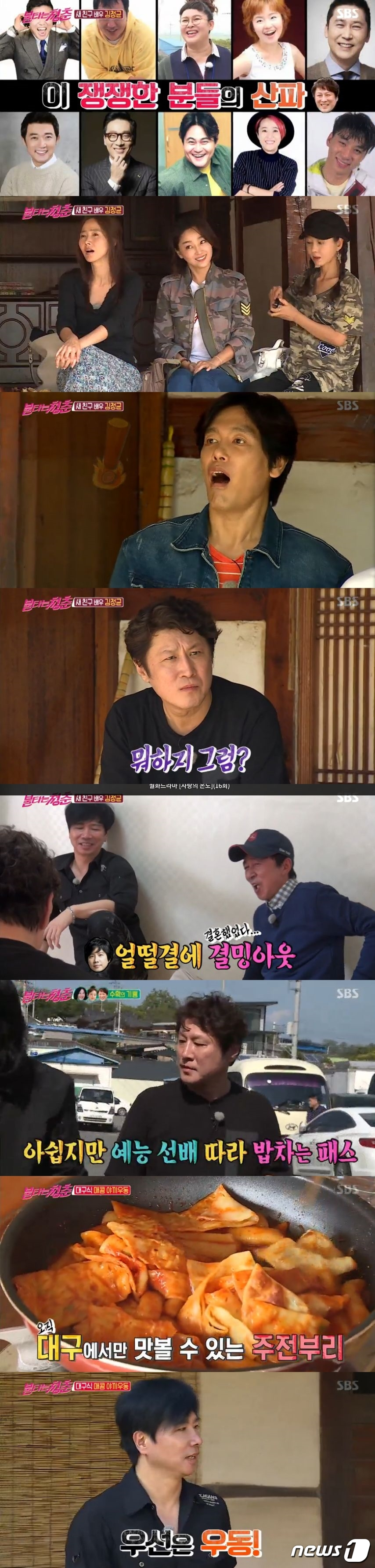 `불타는 청춘` 김정균 `아재개그`로 부활한 1세대 예능인(종합)