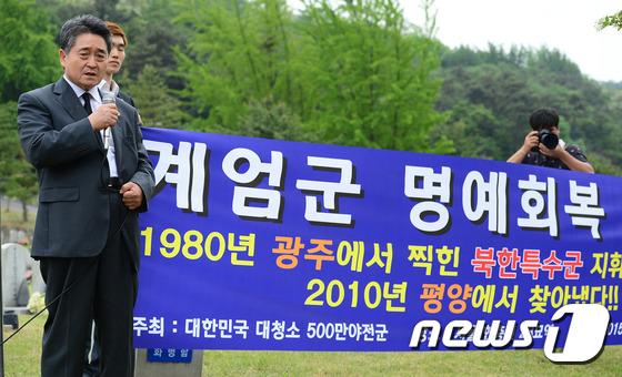 """""""5·18 시민군은 북한군"""" 지만원 공판…시민들 북새통"""
