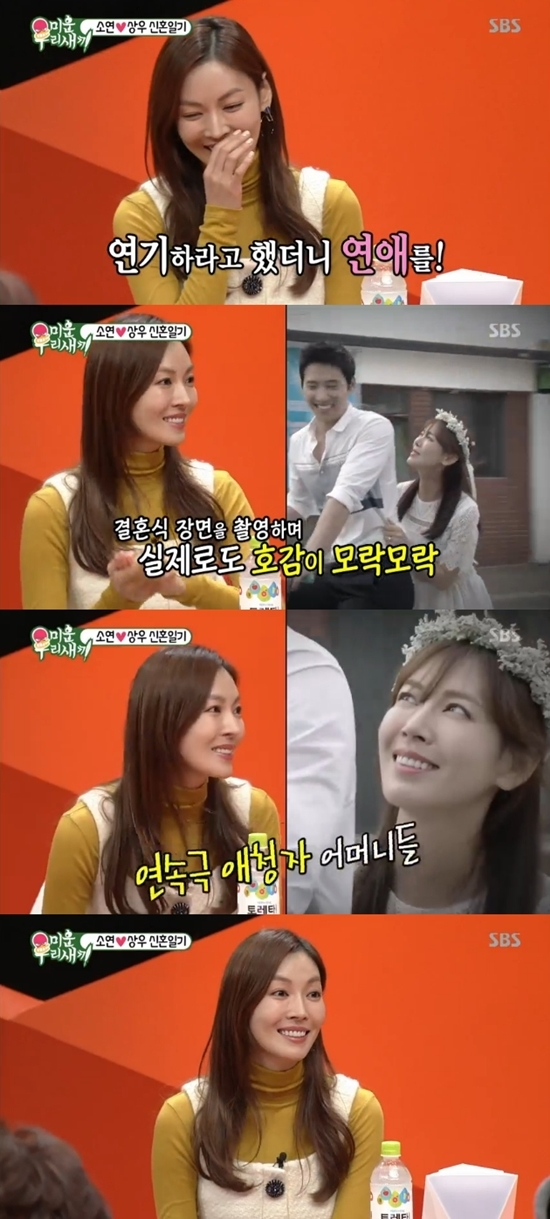 `미우새` 김소연 ¨이상우와 결혼식 장면 촬영하며 호감 상승¨