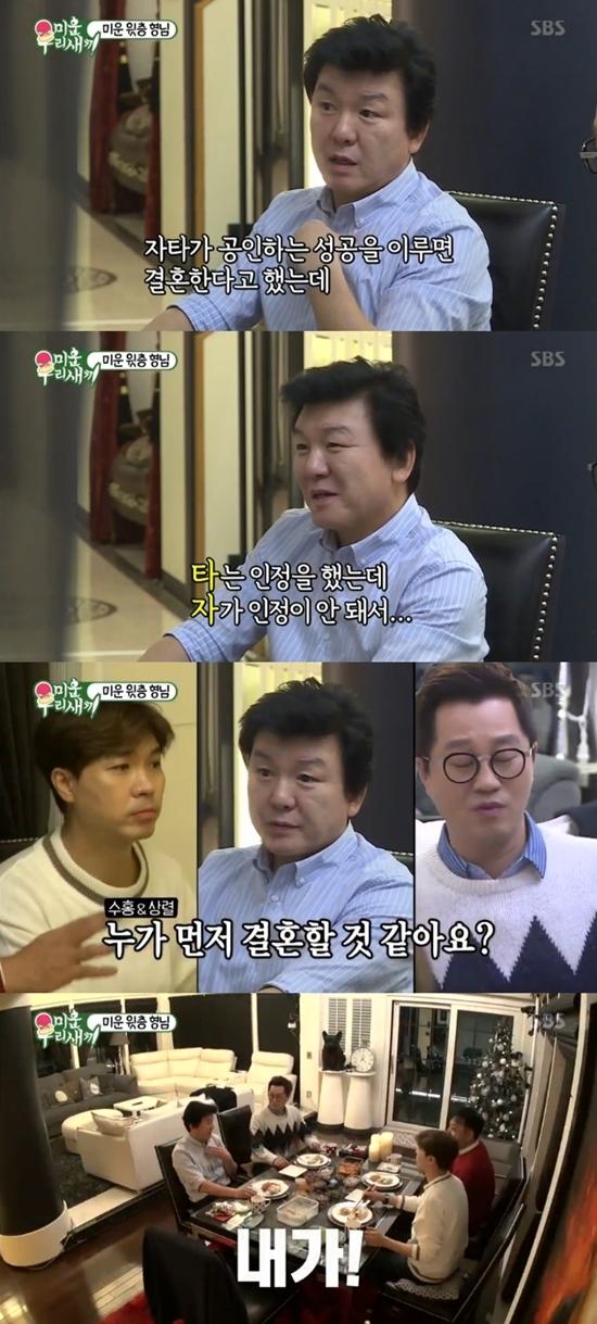 """'미우새' 주병진 """"박수홍·지상렬보다 내가 먼저 결혼할 듯"""""""