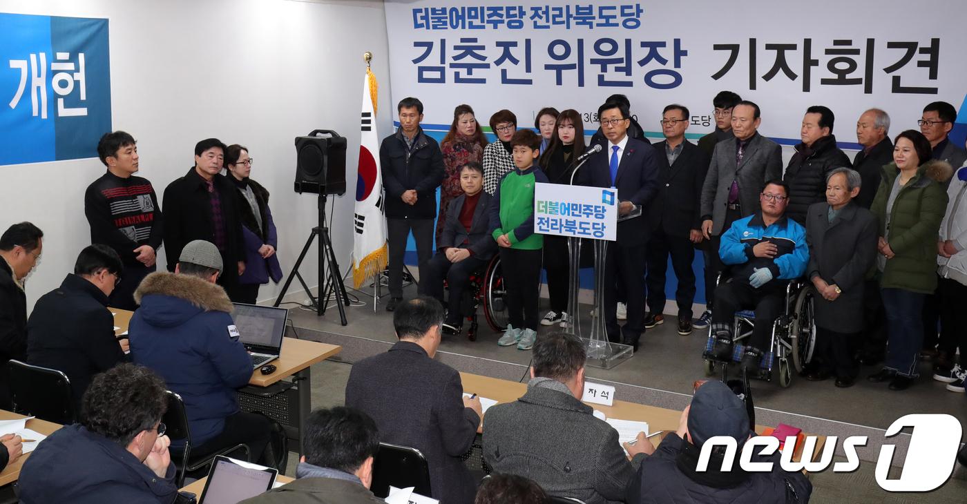 613 지방선거 전북도지사 출마 선언하는 김춘진