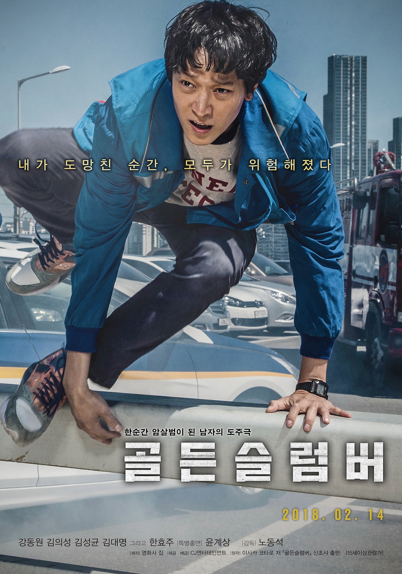 Nbox `골든슬럼버` 韓 영화 예매율 1위…`동원 is 뭔들` 또 통할까