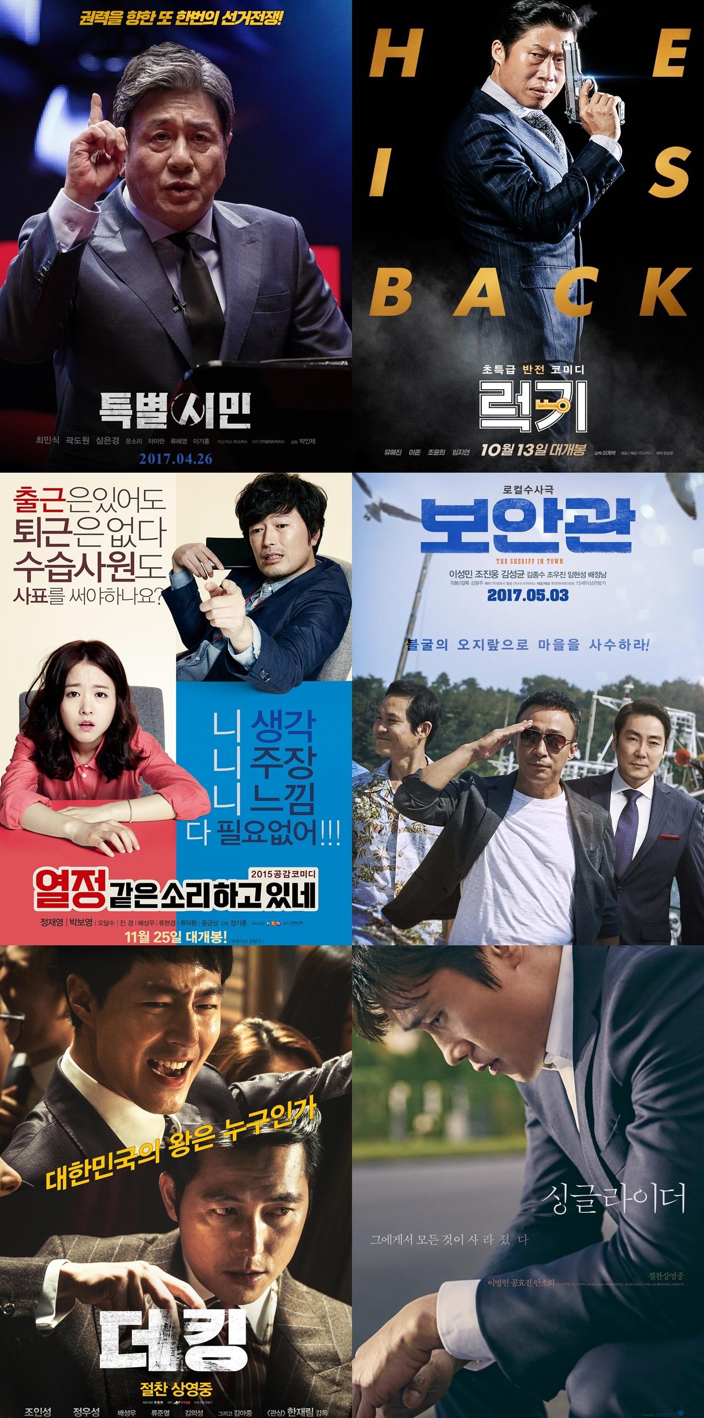 `뭘 봐야 하나`…2018 설특선영화, 14일 `틀별시민` 스타트