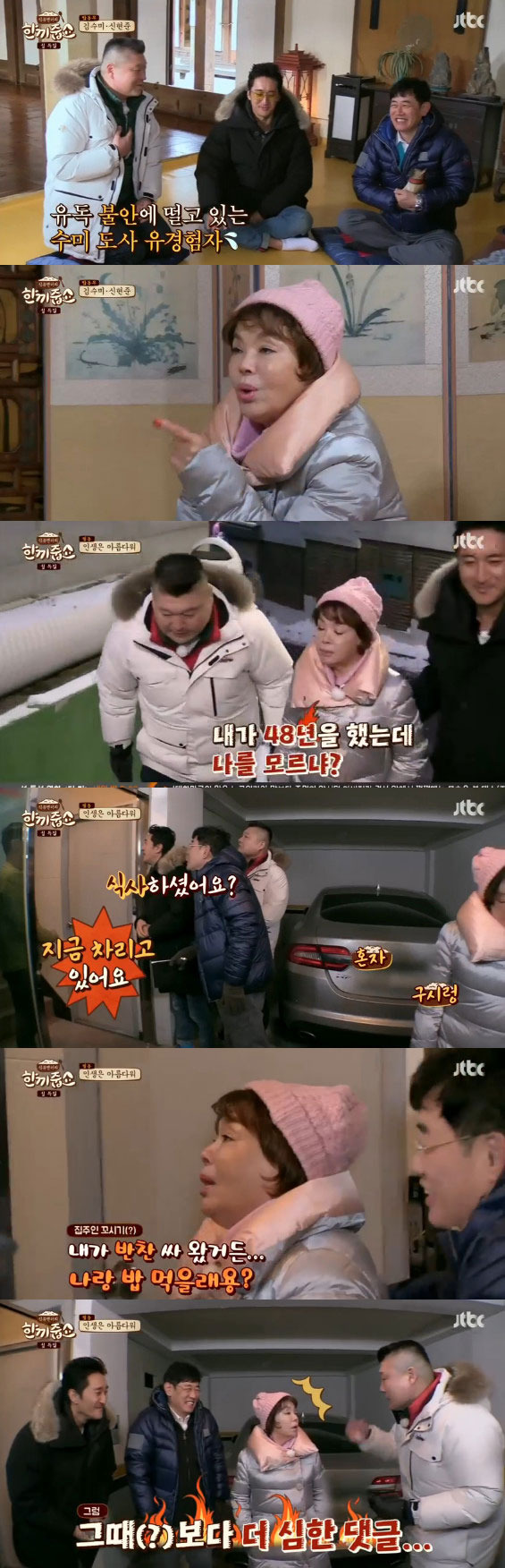 '한끼줍쇼' 김수미X신현준 필동 출격, 전무후무 한 끼 성공기 (종합)