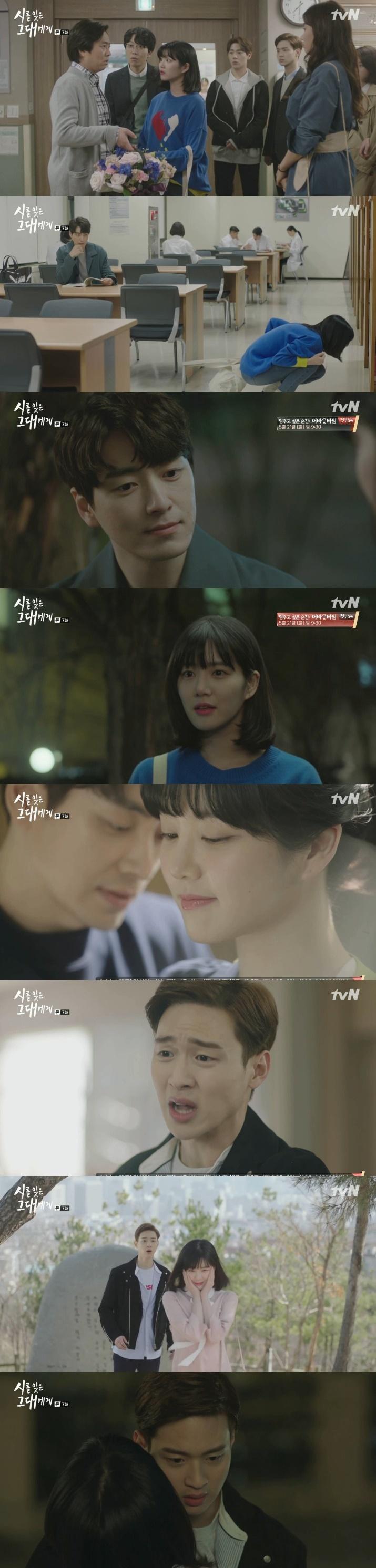 '시를잊은그대에게' 장동윤, 예재욱에 질투…이유비 흑역사 폭로(종합)