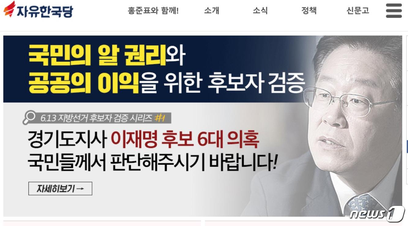 한국당, 이재명 '욕설파일' 공개…선거전 최대이슈로종합