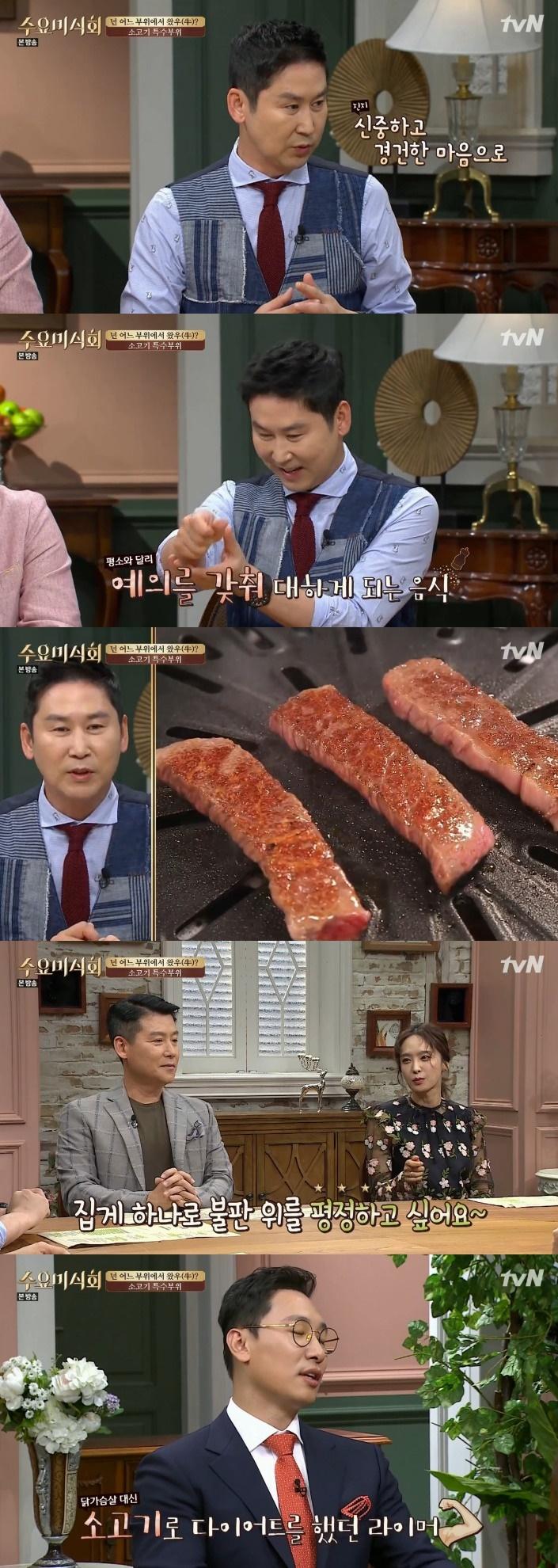 """'수요미식회' 신동엽 """"소고기 특수부위 구울 땐 두손으로 경건하게"""""""
