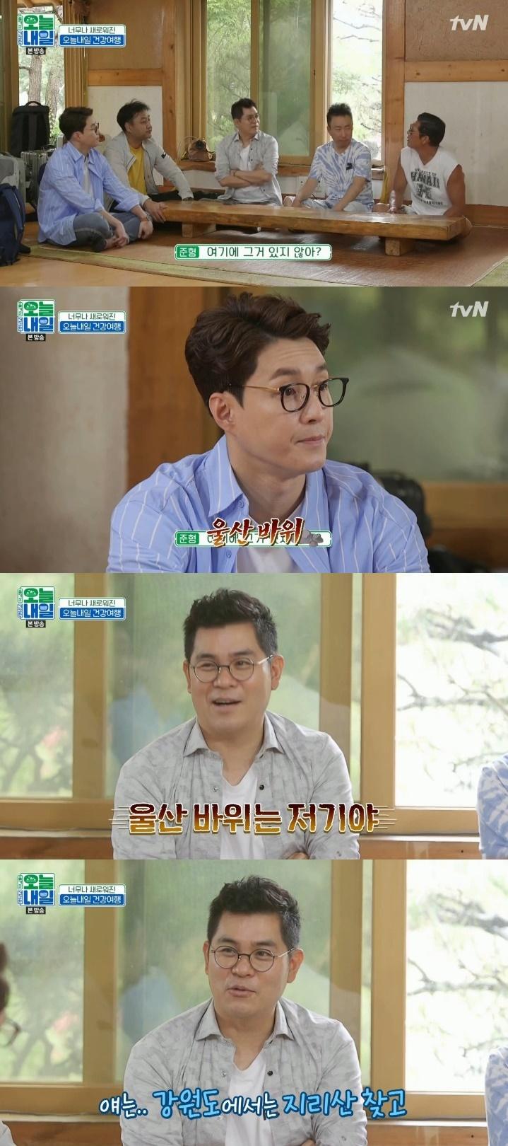 """'오늘내일' 심형탁, 새 여행지 울산서 """"울산 바위 있다"""" 폭소"""