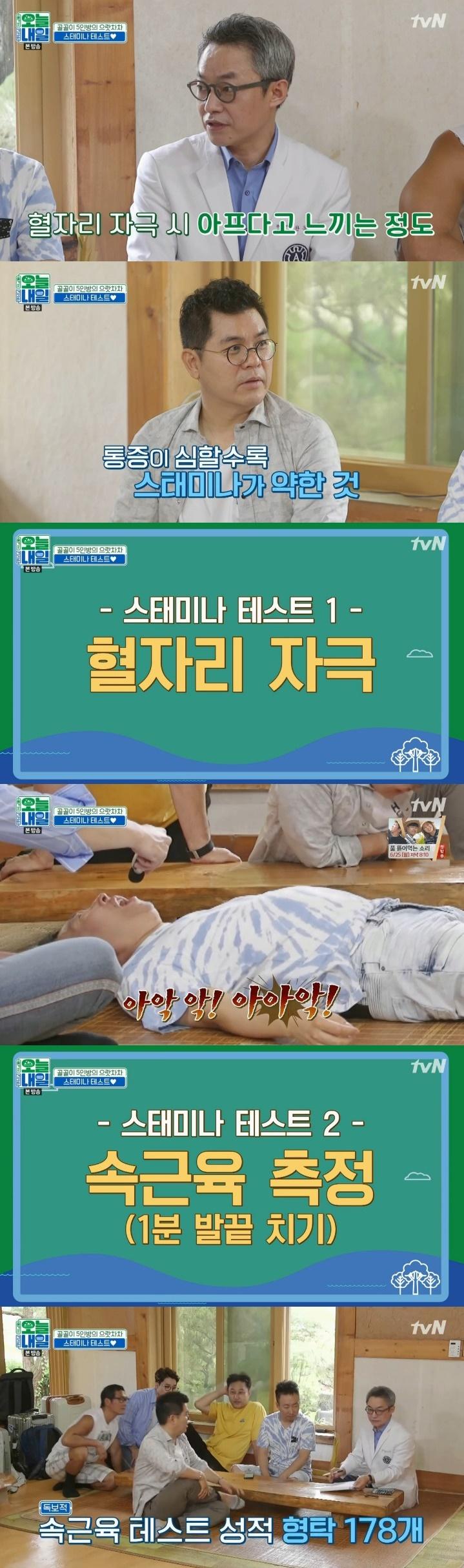 """'오늘내일' 심형탁, 스태미너 테스트 1위…""""역시 젊은 피"""""""