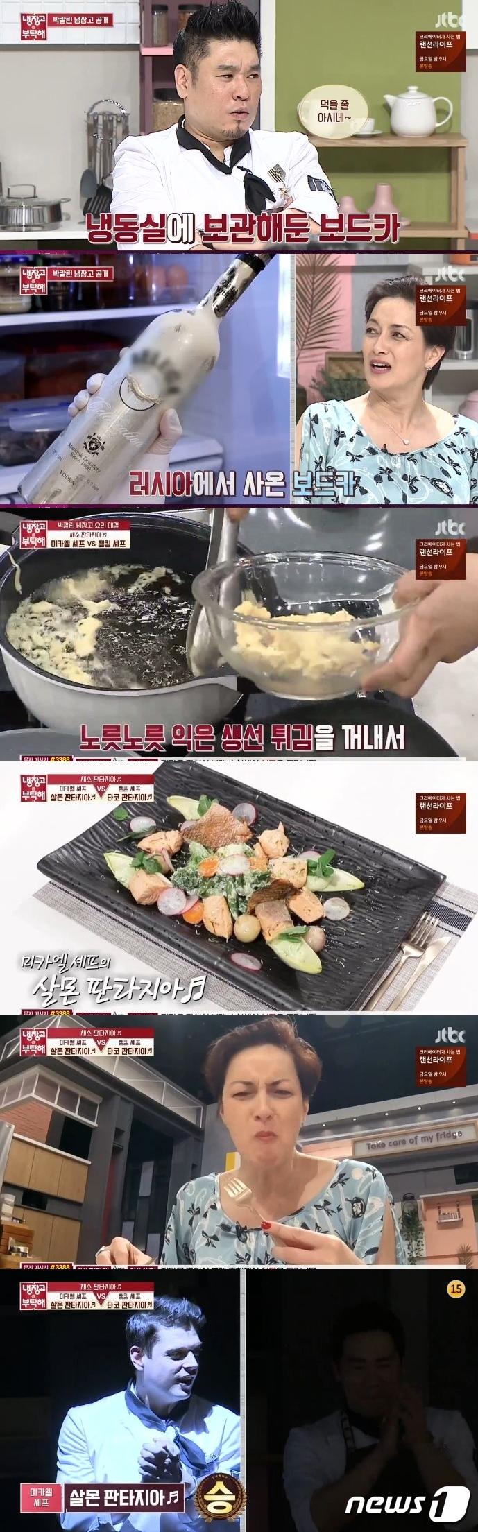 '냉부해' 박칼린, 향수 자극하는 맞춤형 요리 '푸드 판타지아'