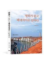 [최보기의 책보기] 영화와 명화와 여행과 베네치아