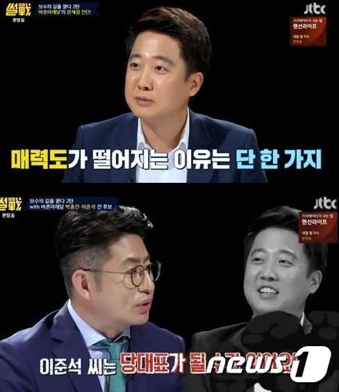 """'썰전' 이준석X박종진 출연 """"바른미래당 문제는 매력있는 인물 없다"""""""