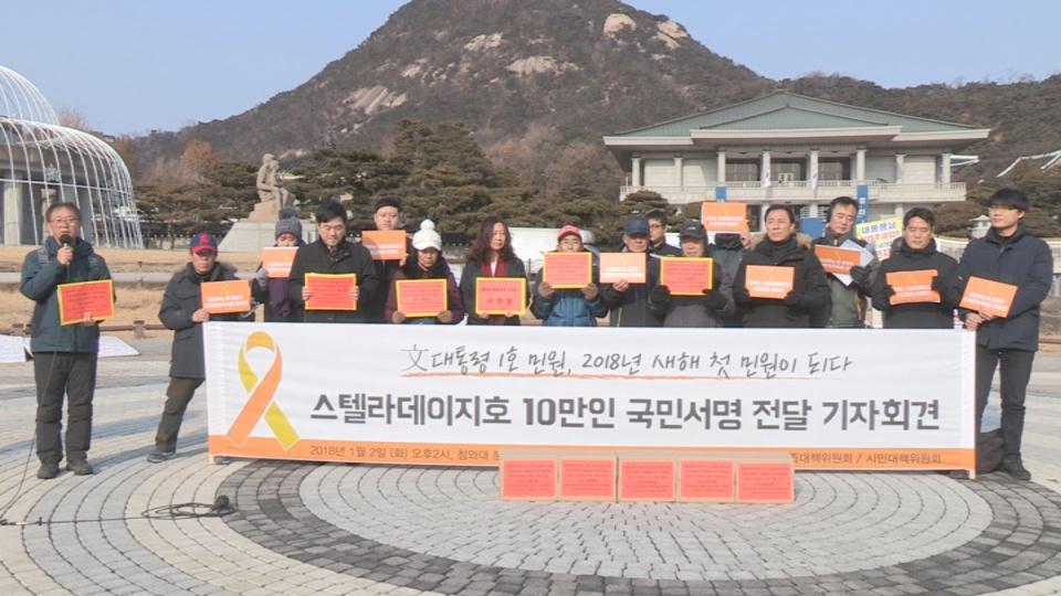 스텔라데이지호 실종자 수색 10만 서명 ¨청와대 새해 1호 민원¨