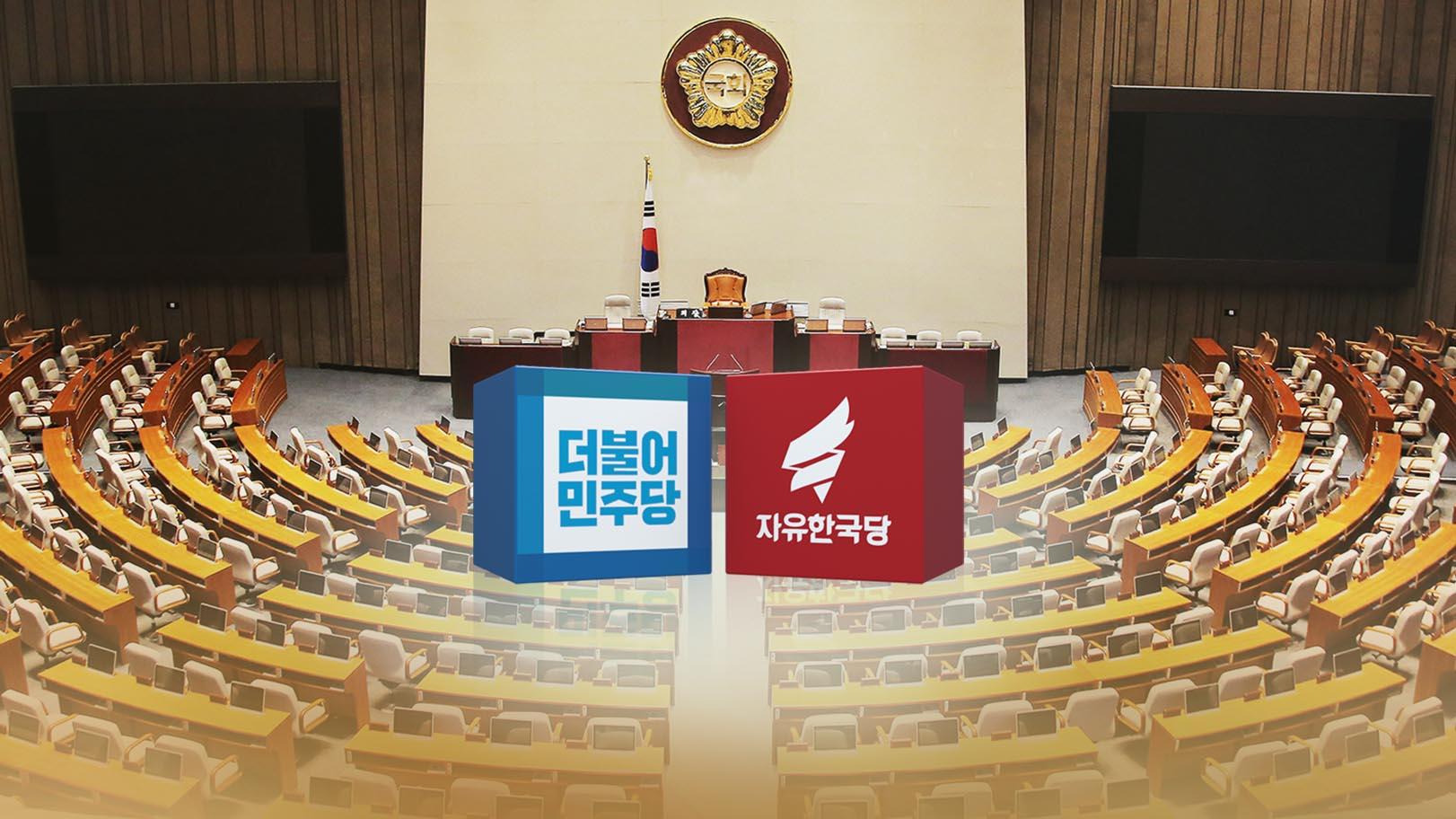북한 고위급회담 연기 통보…여야 엇갈린 반응