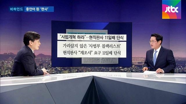 [비하인드 뉴스] 김명수 인사청문회…증인이 된 `판사`