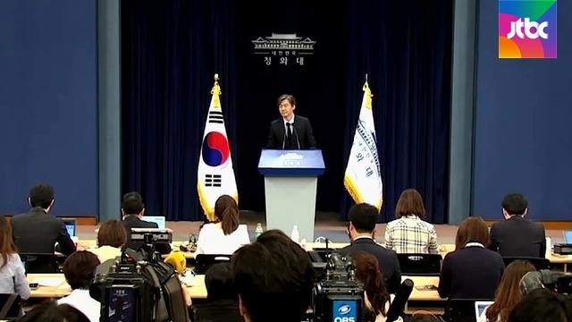 청와대, 검찰·경찰·국정원 등 권력기구 개혁안 발표
