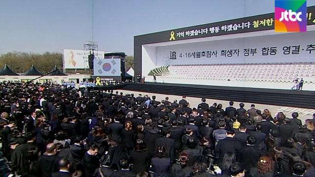 """[여당] """"잊지 않겠습니다""""…세월호 첫 정부 합동 영결식"""