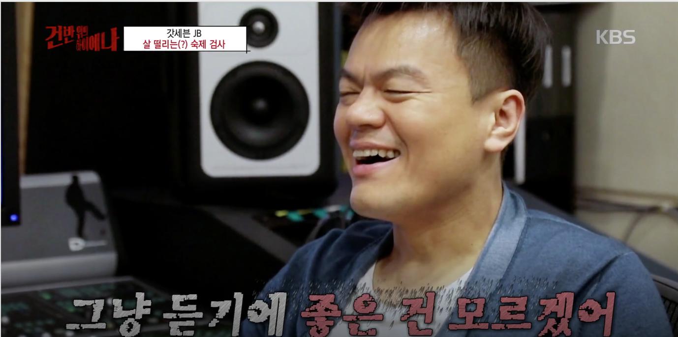 """[건반 위의 하이에나] 박진영, 갓세븐 JB 신곡에 웃으며 독설 """"솔직히 좋은 건 모르겠어"""""""