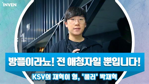 """[영상 인터뷰] """"'방플' 이라뇨, 전 애청자일 뿐입니다!'"""" KSV의 재혁이 형, '룰러' 박재혁"""