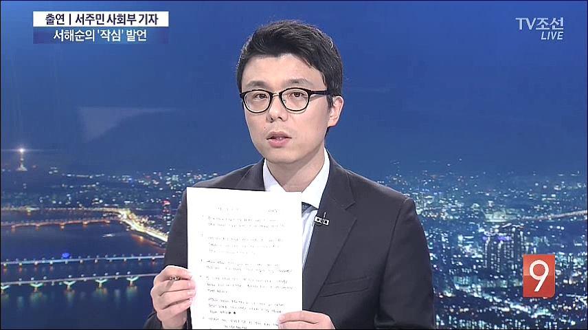 [종합뉴스 9] 서해순, 이상호·시댁에 `작심발언`