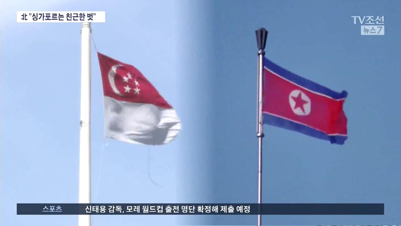 """北 """"싱가포르는 친근한 벗""""…권위주의 발전모델 삼나"""