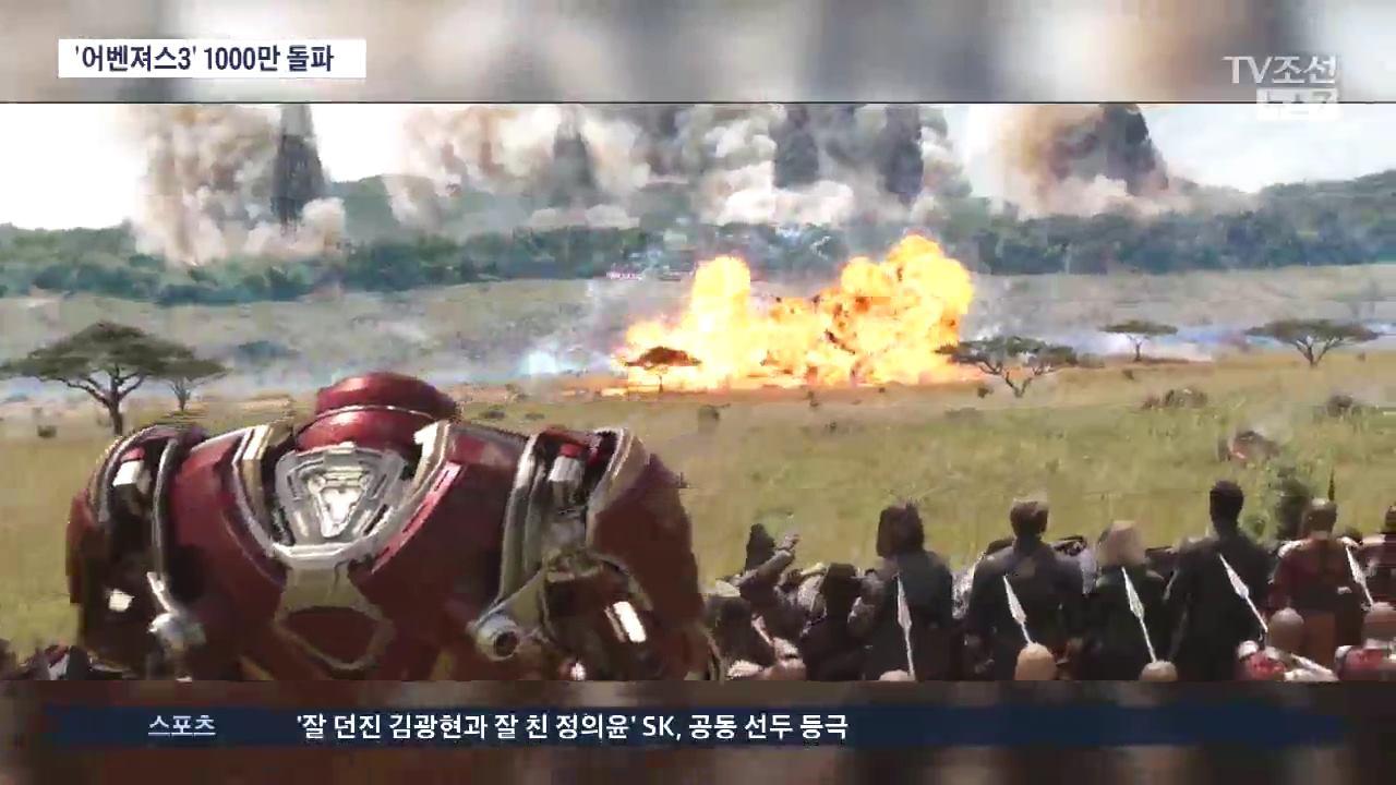 `어벤져스3`, 외화 중 최단기간 1000만 관객 돌파