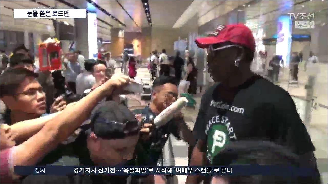 """눈물 쏟은 '김정은 친구' 로드맨 """"오늘은 아주 멋진 날"""""""
