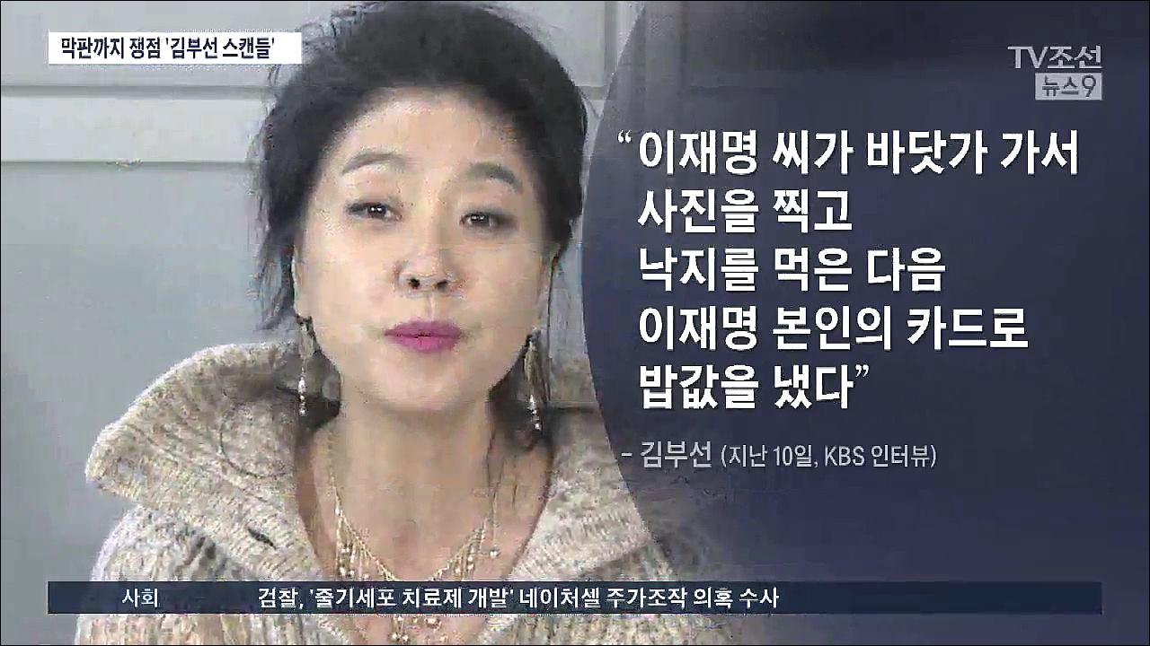 마지막까지 김부선 논란…현상금까지 걸려